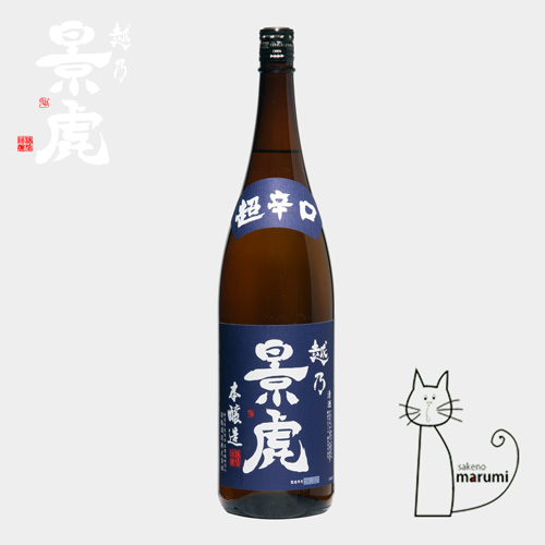 越乃景虎 本醸造 超辛口「青ラベル」1800ml