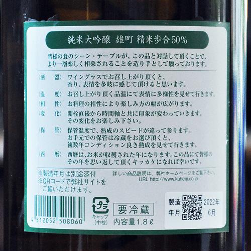 醸し人九平次 雄町「SAUVAGE」純米大吟醸 720ml
