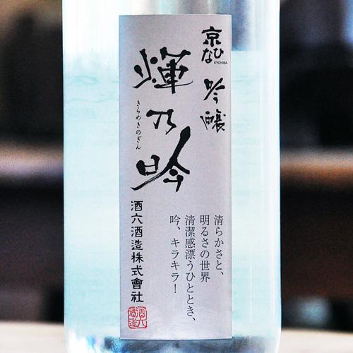 京ひな「輝乃吟(きらめきのぎん)」吟醸辛口 中汲み生酒 720ml