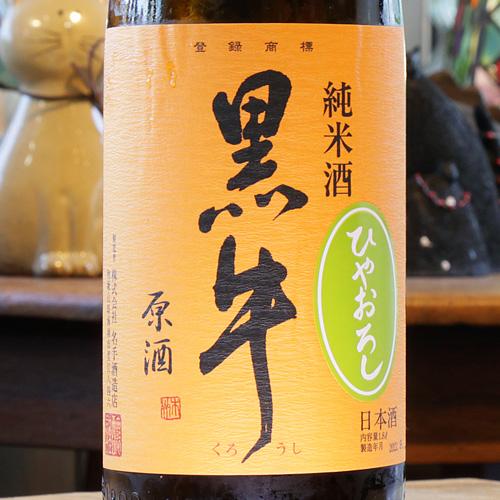 黒牛「ひやおろし」中取り 純米原酒 1800ml
