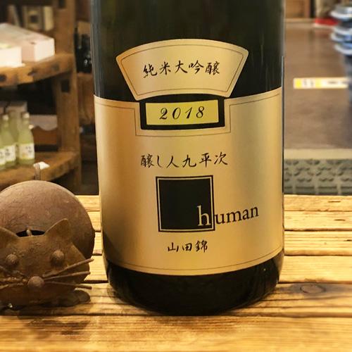 醸し人九平次「human(ヒューマン)」純米大吟醸 720ml