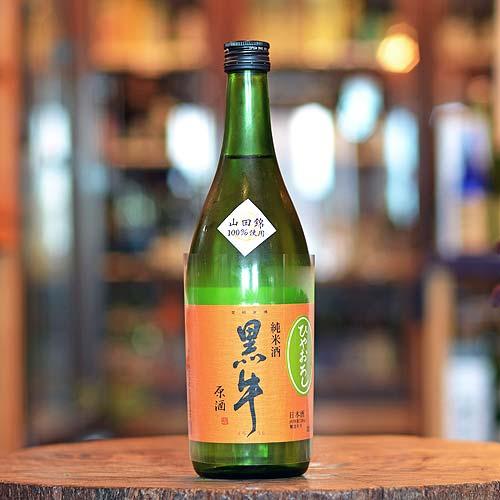 黒牛「ひやおろし」中取り 純米原酒 720ml