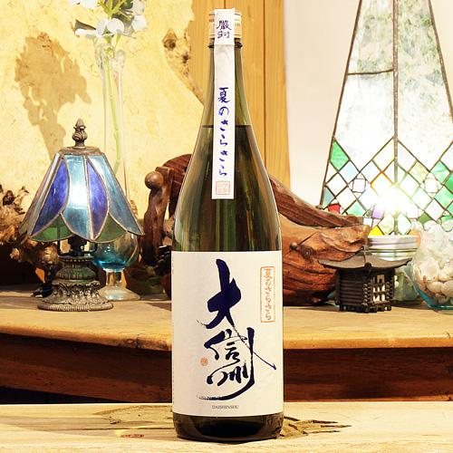 大信州「夏のさらさら」純米吟醸 1800ml