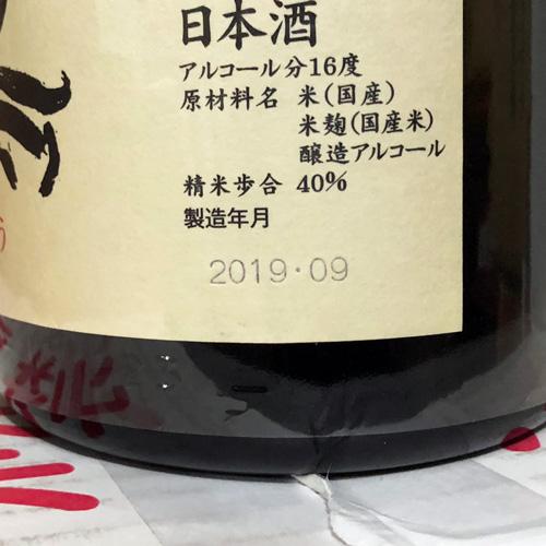 善知鳥 大吟醸【マルミVintage.ColdAging】2019.9瓶詰 1800ml