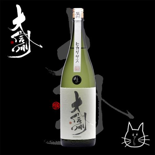 大信州「ヒカリサス 其の弐」純米吟醸生 1800ml