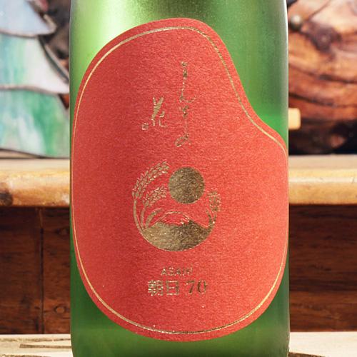 まんさくの花 巡米シリーズ「朝日70」純米酒一回火入れ原酒 720ml