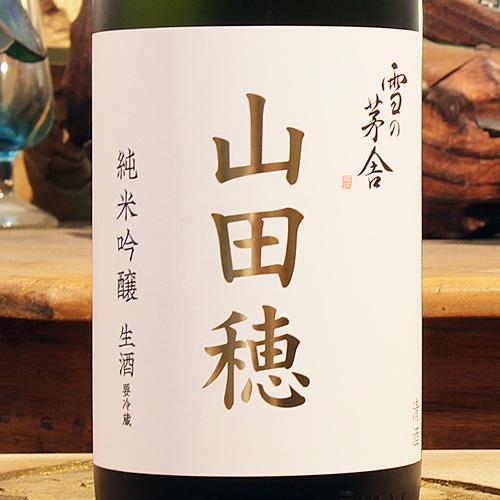 雪の茅舎「山田穂」純米吟醸生酒 1800ml