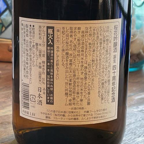 出羽桜「桜花吟醸酒 誕生 四十周年記念酒」吟醸酒 瓶燗火入 720ml