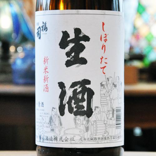 福司「しぼりたて」無濾過生酒 1800ml