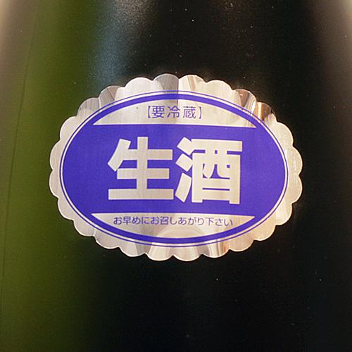 雪の茅舎「山田穂」純米吟醸生酒 720ml
