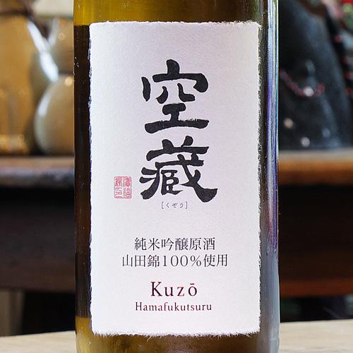 空蔵「ひやおろし」純米吟醸 720ml