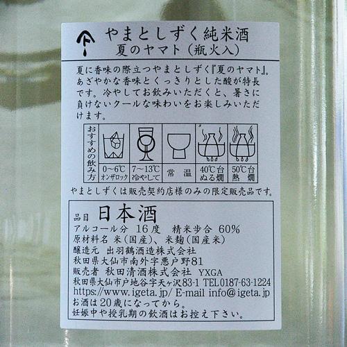 やまとしずく 純米酒「夏のやまと」1800ml