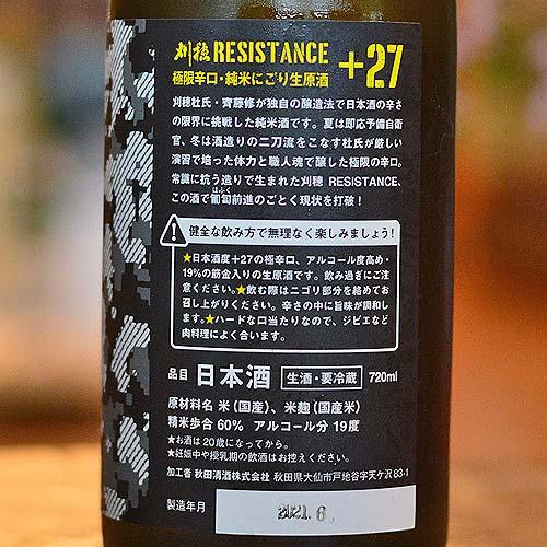 刈穂「RESISTANCE +27」極限辛口・純にごり生原酒 720ml