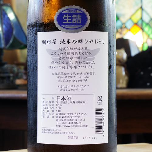 羽根屋「ひやおろし」純米吟醸 1800ml