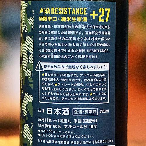 刈穂「RESISTANCE +27」極限辛口・純米生原酒 720ml