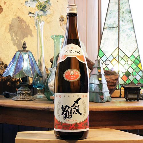 〆張鶴「月」本醸造 1800ml