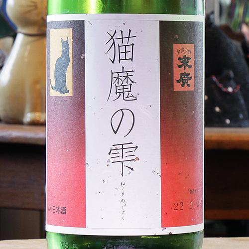 末廣「猫魔の雫」純米吟醸原酒 ひやおろし 1800ml