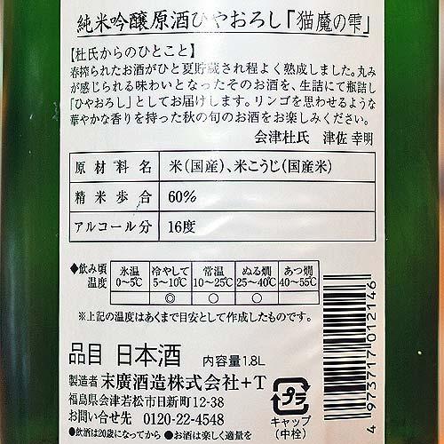末廣「猫魔の雫」純米吟醸原酒 ひやおろし 720ml