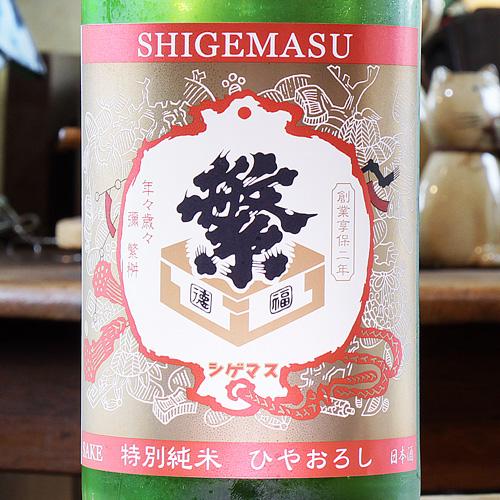 繁桝「ひやおろし」特別純米1800ml