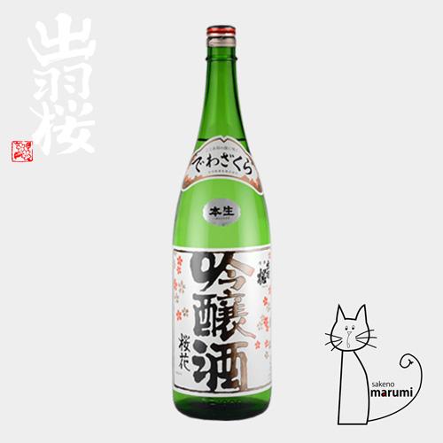 出羽桜「桜花吟醸」本生 720ml