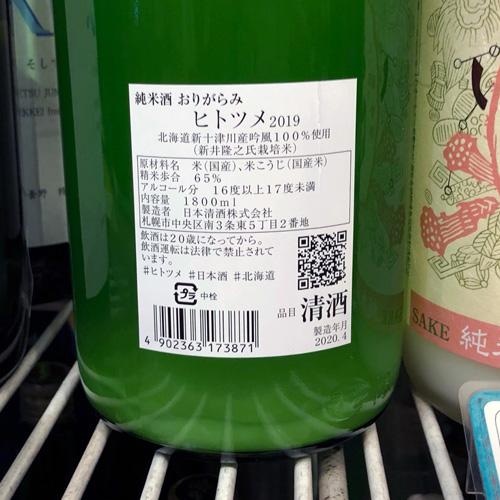 ヒトツメ2019「おりがらみ」純米酒 1800ml