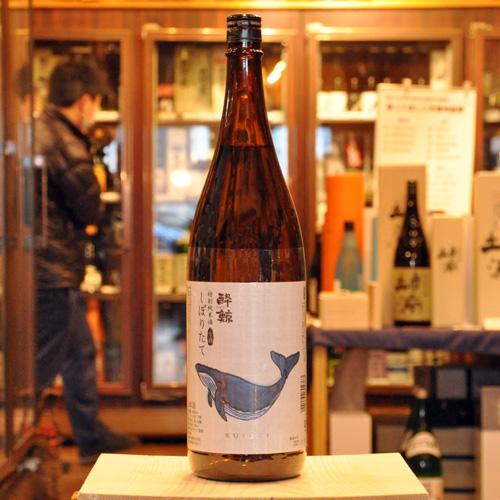 酔鯨「しぼりたて」特別純米酒 生酒 1800ml