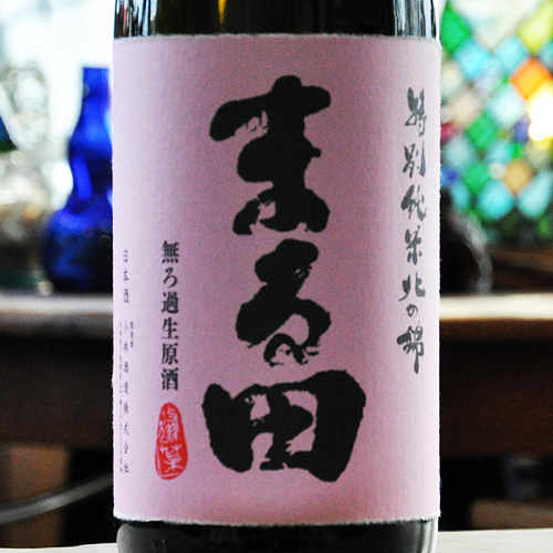 北の錦「まる田」特別純米酒 無濾過生原酒 1800ml