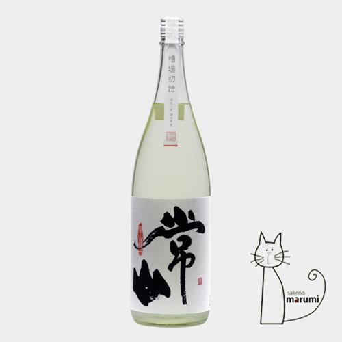 常山「槽場初詰」純米吟醸 生酒 1800ml