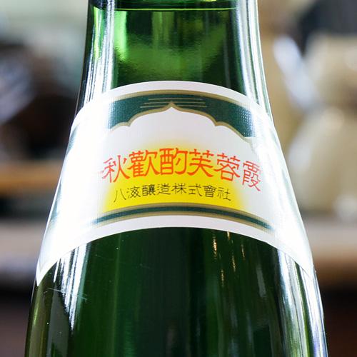 八海山 清酒 180ml
