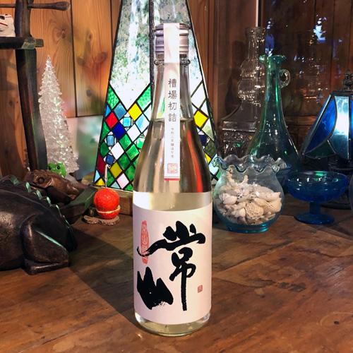 常山「槽場初詰」純米吟醸 生酒 720ml