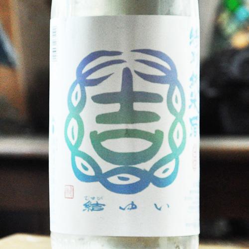 結 「キタノメグミ」 特別純米 生 1800ml