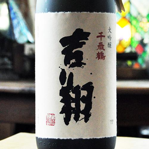 千歳鶴「吉翔」大吟醸 1800ml