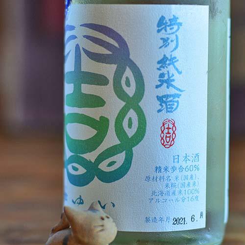 結 「キタノメグミ」 特別純米 生 720ml