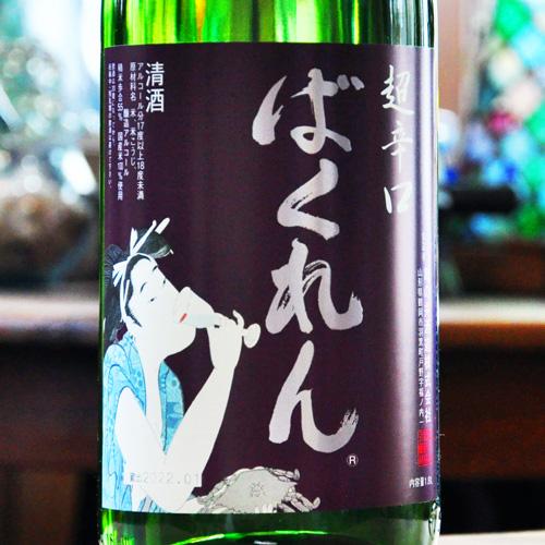 くどき上手「ばくれん」吟醸酒 1800ml