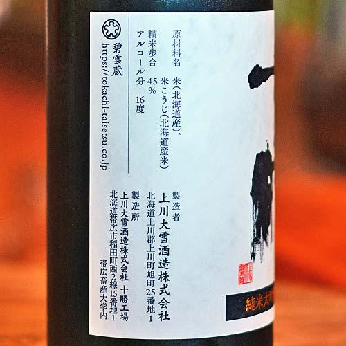 上川大雪「十勝」純米大吟醸 720ml