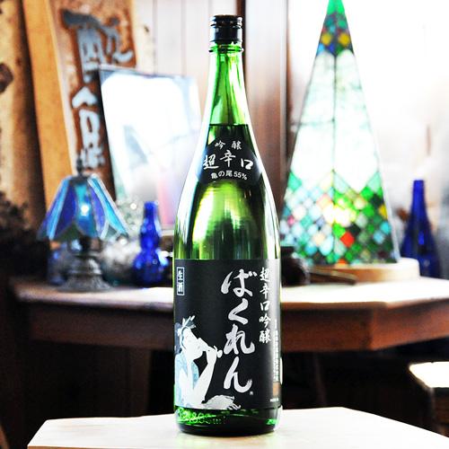 くどき上手「黒ばくれん」吟醸 超辛口+20 生酒 1800ml