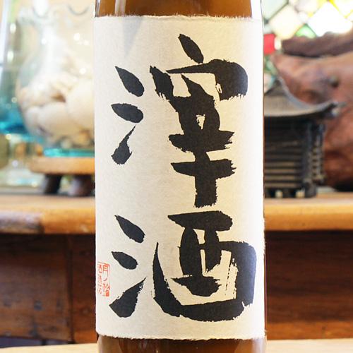 月の輪 滓酒(おりざけ)活性生酒 900ml