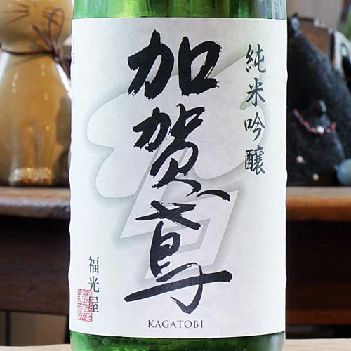 加賀鳶「冷やおろし」純米吟醸生詰 1800ml