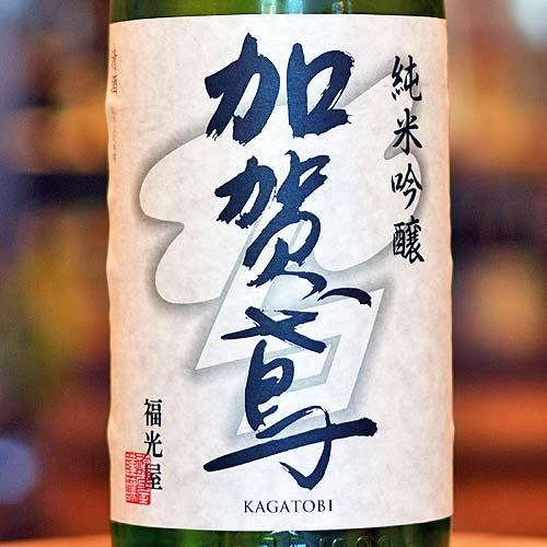 加賀鳶「冷やおろし」純米吟醸生詰 720ml