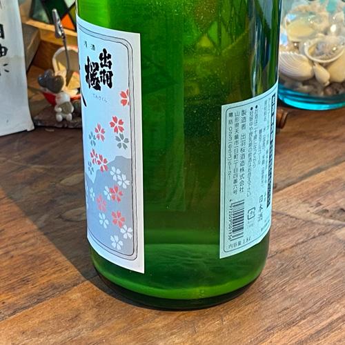 出羽桜「春の淡雪」本醸造 しぼりたて 本生 720ml