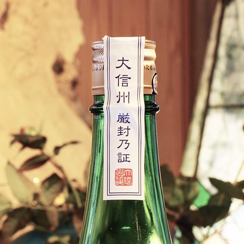 大信州「槽場詰め」純米大吟醸生 1800ml