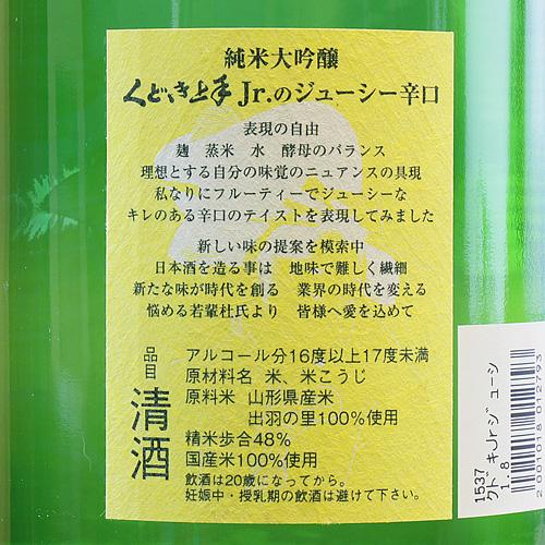 くどき上手Jr.「ジューシー辛口」純米大吟醸 生詰 1800ml