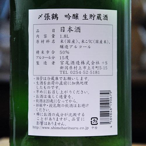 〆張鶴「生貯蔵酒」吟醸 720ml