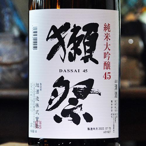 獺祭 純米大吟醸「45」1800ml