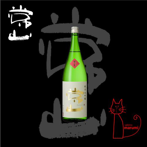 常山「超辛口」純米大吟醸 720ml