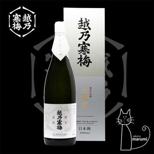 越乃寒梅「金無垢」純米大吟醸 1800ml