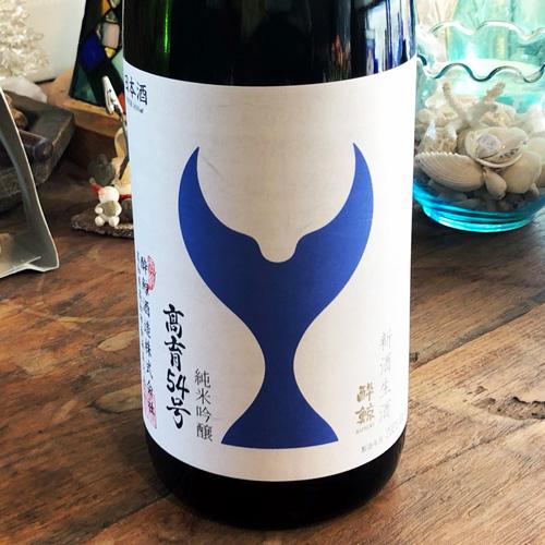 酔鯨「高育54号」純米吟醸 新酒生酒 1800ml