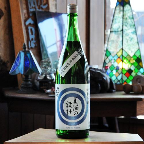 雪の茅舎「美酒の設計」純米吟醸生酒 1800ml
