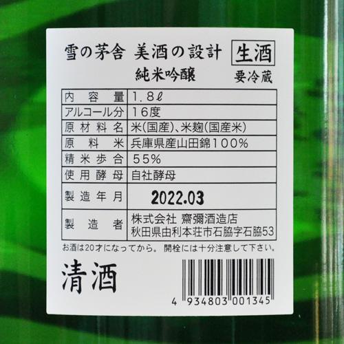 雪の茅舎「美酒の設計」純米吟醸生酒 720ml