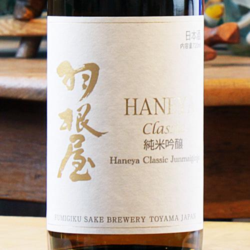 羽根屋「CLASSIC」純米吟醸生酒 1800ml